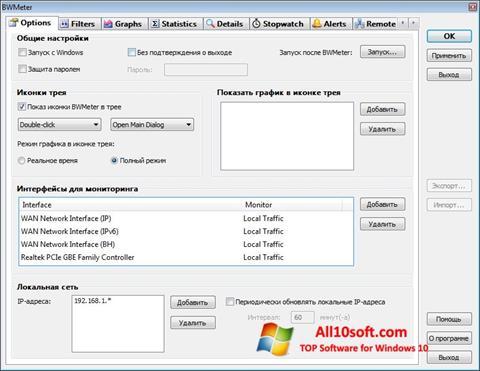 Ekran görüntüsü BWMeter Windows 10