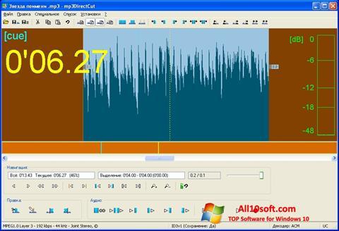Ekran görüntüsü mp3DirectCut Windows 10