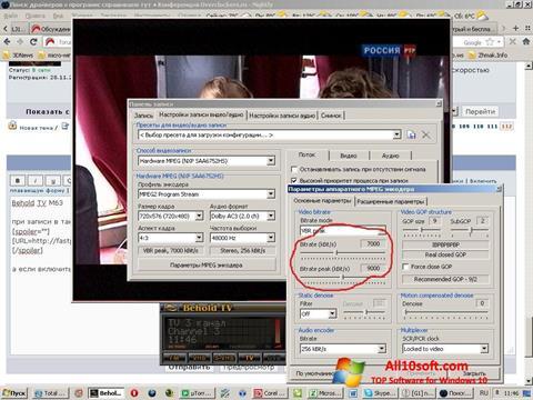 Ekran görüntüsü Behold TV Windows 10