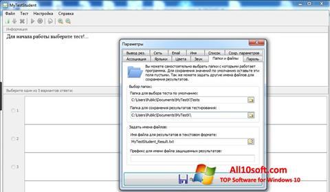 Ekran görüntüsü MyTestStudent Windows 10
